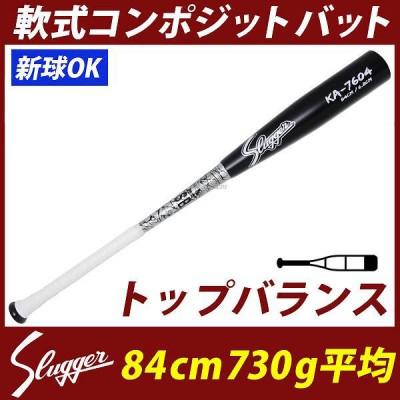 久保田スラッガー 軟式用バット コンポジット バット 中学 BAT-88 野球部 軟式用野球 野球用品 スワロースポーツ