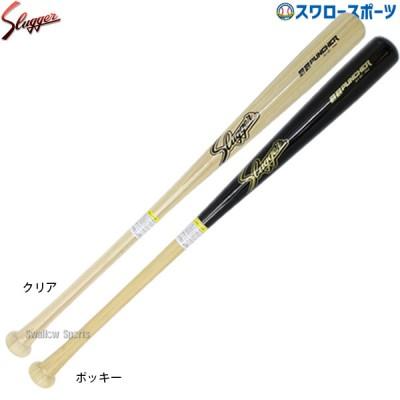 久保田スラッガー 軟式用 竹 バット 公式戦使用可 M号 対応 BAT-RB1