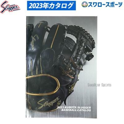 【即日出荷】 【返品不可】 久保田スラッガー 野球カタログ 2020年 cakubota20 野球部 新商品 野球用品 スワロースポーツ