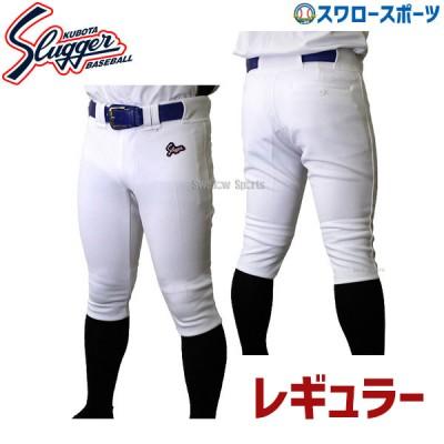 【即日出荷】 野球 ユニフォームパンツ ショート ズボン 久保田スラッガー 一般用 試合 練習着 兼用 F-23