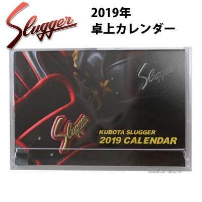 【即日出荷】 久保田スラッガー 限定 卓上カレンダー LT18-A3 ※返品不可※