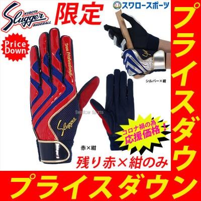 【即日出荷】 久保田スラッガー Slugger 限定 バッティング 手袋 バッティンググローブ S-303型 両手用 LT18-H
