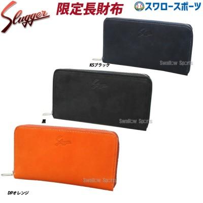 送料無料 久保田スラッガー Slugger 限定 レザーウォレット 大 LT18-L4