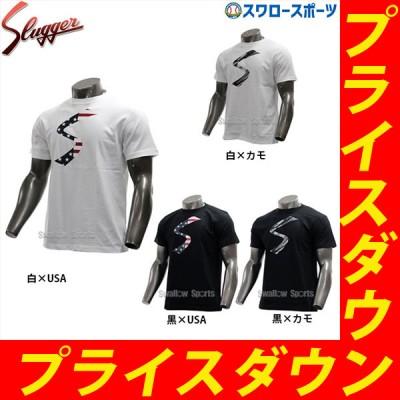 【即日出荷】 久保田スラッガー Slugger 限定 コットン Tシャツ Sロゴ LT18-TW1
