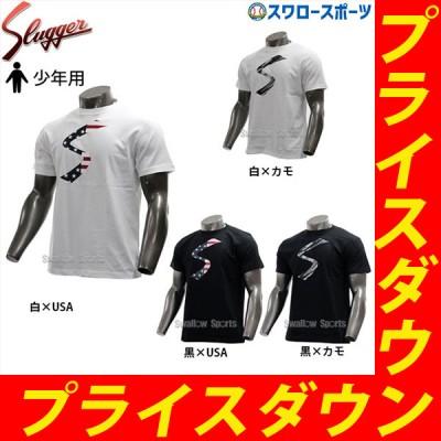 【即日出荷】 久保田スラッガー Slugger 限定 ジュニア用 コットン Tシャツ Sロゴ LT18-TW1J