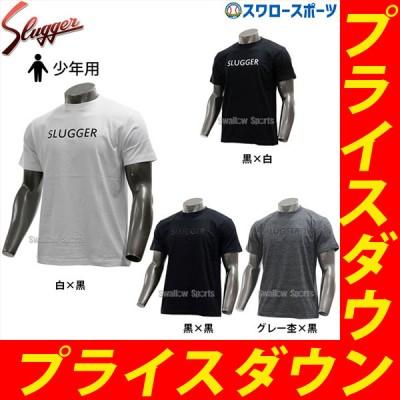 【即日出荷】 久保田スラッガー Slugger 限定 ジュニア用 コットン Tシャツ Sluggerロゴ LT18-TW2J