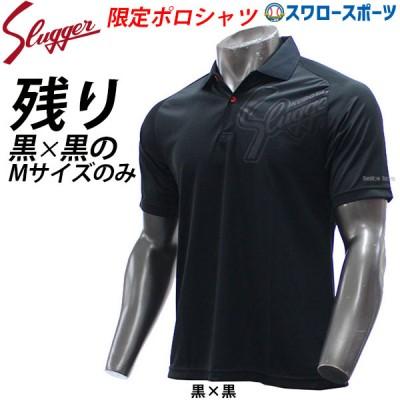 【即日出荷】 久保田スラッガー Slugger 限定 ポロシャツ LT18-TW4