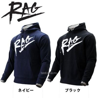【即日出荷】  ラグデリオン RAG de Lion パーカー ロゴ入り RAGParker
