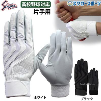 【即日出荷】 久保田スラッガー 高校野球対応 バッティング手袋(片手)S-507