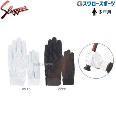 【即日出荷】 久保田スラッガー 少年用 バッティング手袋(片手)S-507J