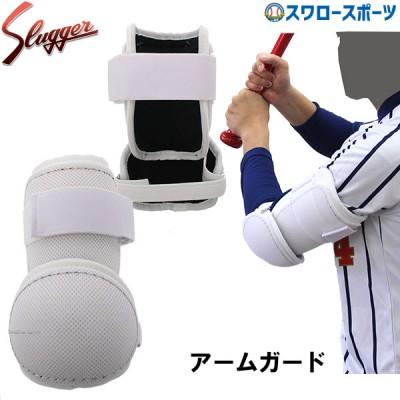 【即日出荷】 久保田スラッガー slugger アームガード SAG-13 2018 野球用品 スワロースポーツ