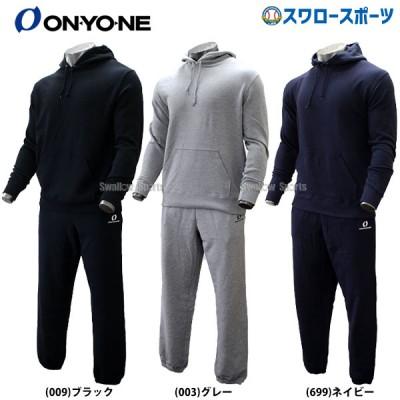 【即日出荷】 オンヨネ ウェア スウェット パーカー パンツ 上下セット 薄手 OKJ99381-OKP99382