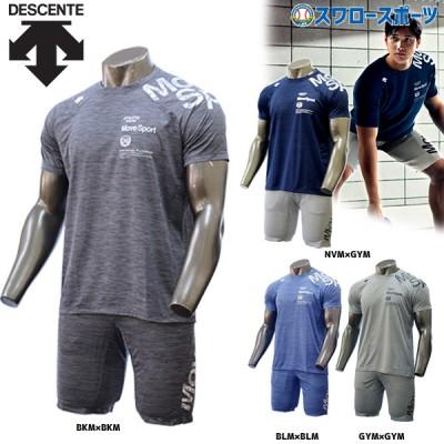 【即日出荷】 デサント 上下セット movesport ブリーズプラス Tシャツ 半袖 ハーフパンツ 498