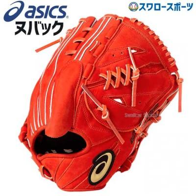 【即日出荷】 送料無料 アシックス ベースボール ヌバック 硬式グローブ グラブ ゴールドステージ スピードアクセル 投手用 3121A179