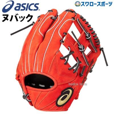 【即日出荷】 送料無料 アシックス ベースボール ヌバック 硬式グローブ グラブ ゴールドステージ スピードアクセル 内野手用 3121A183