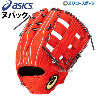 【即日出荷】 送料無料 アシックス ベースボール ヌバック 硬式 グローブ グラブ ゴールドステージ スピードアクセル 外野手用 3121A185
