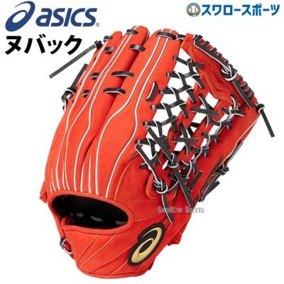 【即日出荷】 送料無料 アシックス ベースボール ヌバック 硬式 グローブ グラブ ゴールドステージ スピードアクセル 外野手用 3121A186