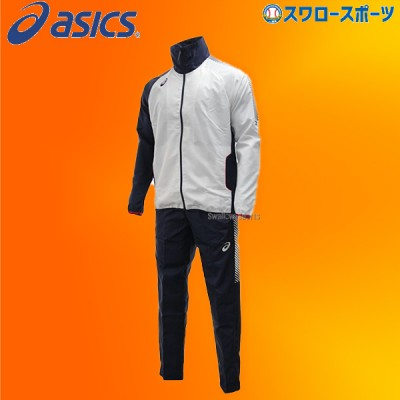 【即日出荷】 アシックス ベースボール ASICS ウエア ウインドジャケット パンツ 上下セット メンズ ホワイト/ネイビー×ホワイト 2121A191