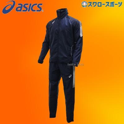 【即日出荷】 アシックス ベースボール ASICS ウエア ウインドジャケット パンツ 上下セット メンズ ネイビー×ホワイト 2121A191-2121