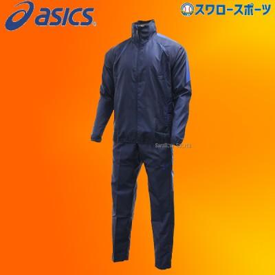 【即日出荷】 アシックス ベースボール ASICS ウエア ウインドジャケット パンツ 上下セット メンズ ネイビー×ブルー 2121A191-2121A