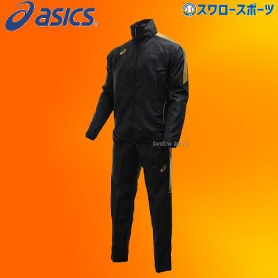 【即日出荷】  アシックス ベースボール ASICS ウエア ウインドジャケット パンツ 上下セット メンズ ブラック 2121A191-2121A193