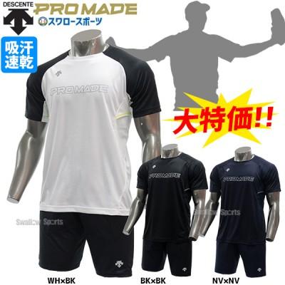 デサント 野球 上下 トレーニングウェア 上下セット Tシャツ ベースボールシャツ ハーフパンツ 大谷翔平 DBMRJA52-DBMRJD81 DESCENTE