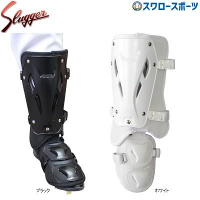 久保田スラッガー 打者用 防具 フットガード SFG-50