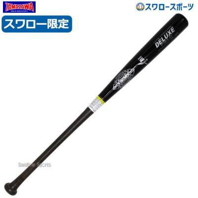 【即日出荷】 玉澤 タマザワ スワロー限定 硬式 木製 バット  北米メイプル TBW-18DXSW3