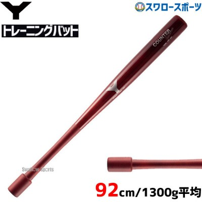 【即日出荷】 送料無料 ヤナセ Yバット 極太 トレーニング バット メイプル 1本木 YMT-092