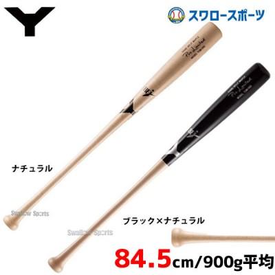 ヤナセ Yバット 硬式木製バット 北米メイプル セミトップバランス ミドルバランス BFJマーク入り YUM-005