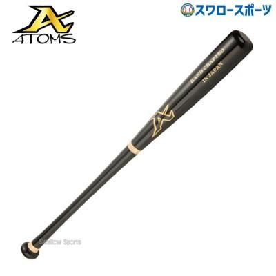 ATOMS アトムズ 硬式 竹 バット グラスファイバー加工済み AGB-8