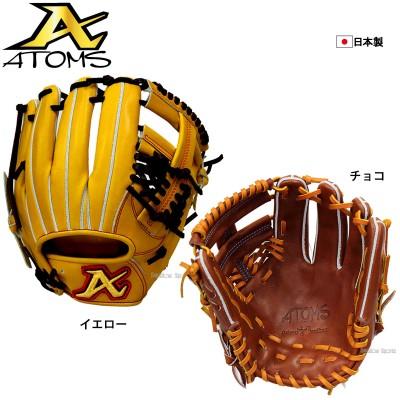 【即日出荷】 ATOMS アトムズ 限定 硬式 グラブ 内野手用 AKG-525