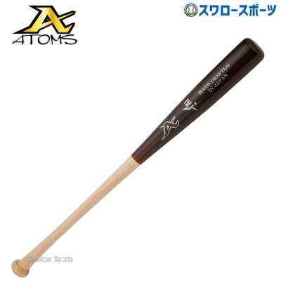 ATOMS アトムズ 硬式 木製 バット BFJマーク入り グラスファイバー加工済 ASN-3