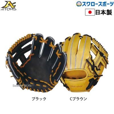 ATOMS アトムズ 硬式グローブ グラブ グローバルラインプラス 内野手用 日本製 ATR-005+ 右投用 硬式用 野球部 硬式野球 部活 高校野球 大人 野球用品 スワロースポーツ