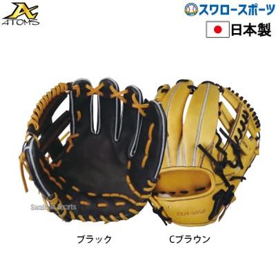 【即日出荷】 ATOMS アトムズ 硬式グローブ グラブ グローバルラインプラス 内野手用 日本製 ATR-006+ 右投用 硬式用 野球部 硬式野球 部活 高校野球 大人 野球用品 スワロースポーツ