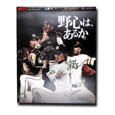 ゼット ZETT 限定 野球 ベースボール カレンダー2018年 BACL19
