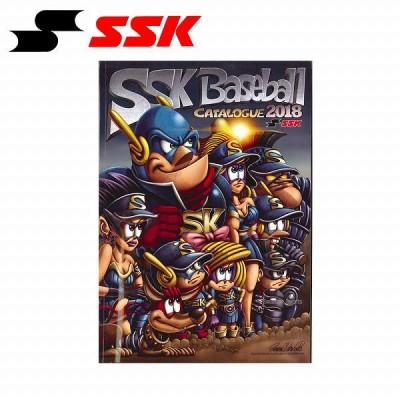 SSK エスエスケイ 野球 カタログ 2018年 cassk18