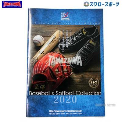 【即日出荷】 タマザワ 野球カタログ2018年 catamazawa18