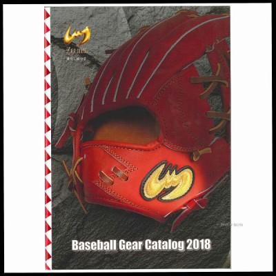 ジームス 野球カタログ 2018年 cazeems18