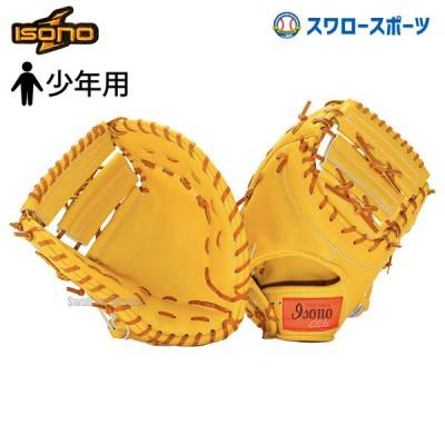 イソノ isono 軟式 ミット 少年用 ELITE SERIES 一塁手用 ファースト用 GF-2023