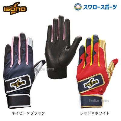 イソノ isono 打撃用 手袋 バッティンググローブ 両手用 ダブルベルト IBT-2020W