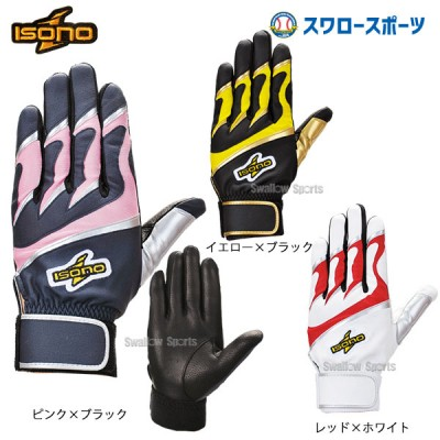 イソノ isono 打撃用 手袋 バッティンググローブ 両手用 シングルベルト IBT-2022S