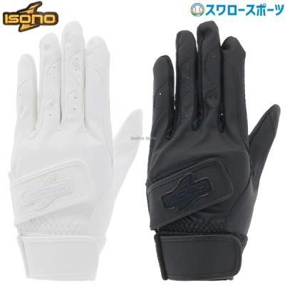 イソノ isono 打撃用 手袋 バッティンググローブ 両手用 高校野球対応 ダブルベルト IBT-2030K
