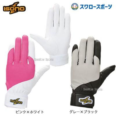 イソノ isono 守備用 手袋 片手用 IBT-2033SB