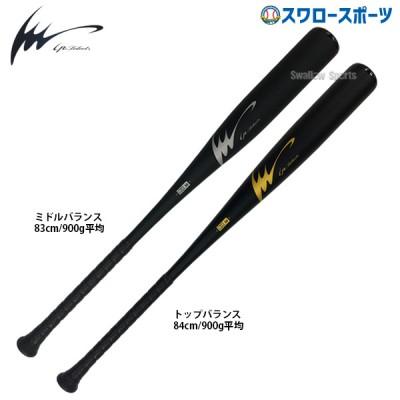 アイピーセレクト Ip Select 硬式 低反発 金属 バット アトラエール 高校野球練習用(公式戦使用不可) Ip8831-BK