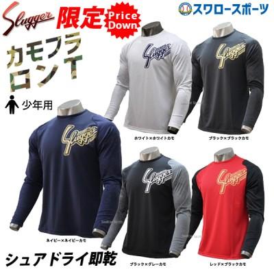 【即日出荷】 久保田スラッガー 限定 ロングスリーブ Tシャツ 少年用 長袖 OZ18-LJ