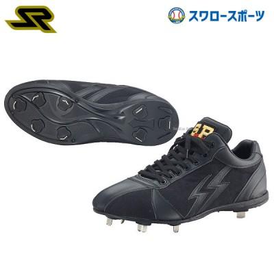 シュアプレイ 樹脂底 スパイク 高校野球対応 SBS-AS270