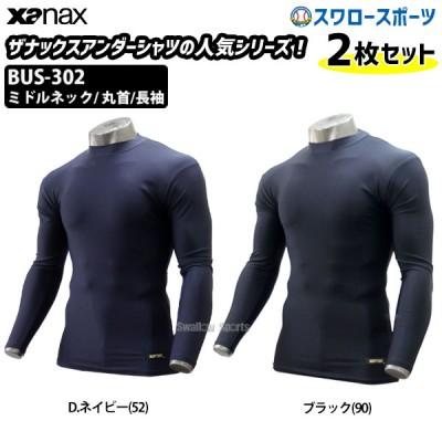 【即日出荷】 ザナックス 限定 フィット パワー 野球  アンダーシャツ メンズ ミドルネック 丸首 長袖 BUS-302 2枚セット
