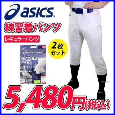 【即日出荷】 アシックス ベースボール 限定 プラクティス 野球 ユニフォームパンツ ズボン (レギュラー) BAA400 2枚セット