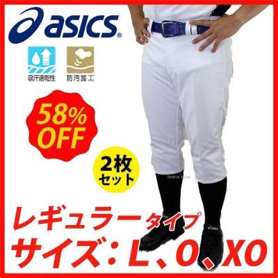 アシックス ベースボール スクールゲーム 野球 ユニフォームパンツ ズボン (レギュラー) BAP006 2枚セット